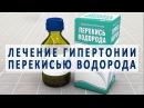 Лечение гипертонии перекисью водорода по методу Неумывакина