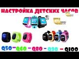 НАСТРОЙКА - ИНСТРУКЦИЯ Smart Baby Watch Q50, Q80, Q90, Q100 (нет сетевого оборудования) Детские ч...