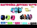 НАСТРОЙКА ИНСТРУКЦИЯ Smart Baby Watch Q50 Q80 Q90 Q100 нет сетевого оборудования Детские часы