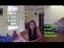 ☀🌴☀Как проходит Рождество на Филиппинах, разговор с Раслин Жизнь на Филиппинах