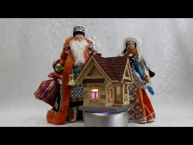 Дед Мороз и Снегурочка под ёлку ч 2 Мастер Глебова
