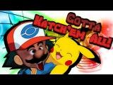 Mario's Head Sings the Pokemon Theme Song YTPMV