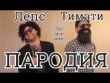 Пародия: Тимати feat. Григорий Лепс - Дай мне уйти