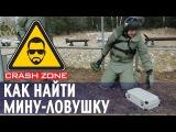 Как найти мину-ловушку   CRASH ZONE   Finding booby traps