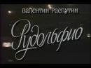 Рудольфио По мотивам одноименного рассказа Валентина Распутина 1991