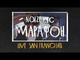 Noize MC - Марафон (Live in San Francisco)