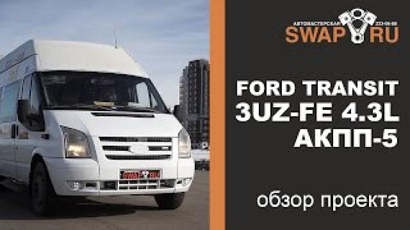 Ford TRANSIT SWAP 3UZ-FE 4.3 литра АКПП-5 НЕ типичная маршрутка
