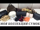 МОЯ КОЛЛЕКЦИЯ СУМОК 2016 CHANEL YSL VALENTINO LOUIS VUITTON GUCCI BOTTEGA VENETA