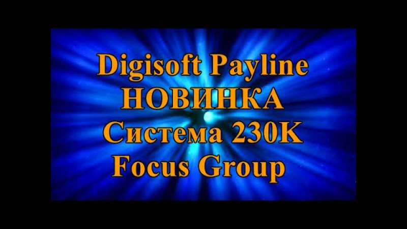 ✅Digisoft Payline НОВИНКА Система 230K Focus Group✅
