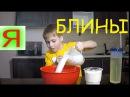 Как приготовить самые вкусные блины!