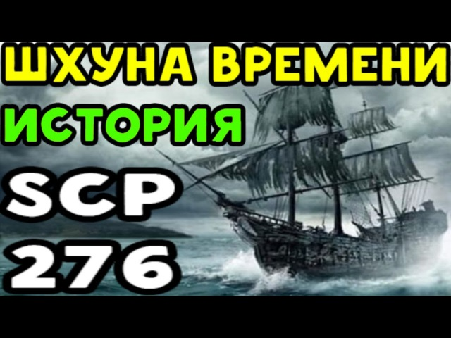 История SCP-276 | Шхуна времени