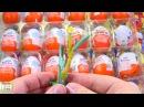 Киндер Сюрпризы 2002 года, открываем старые яйца киндер Rare Kinder Surprise