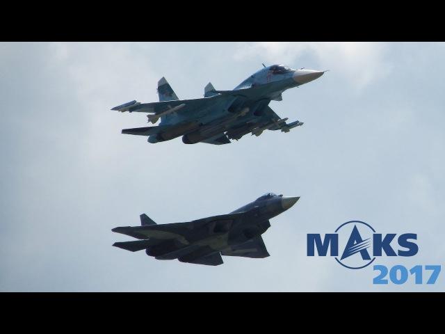 МАКС 2017 | Су 57 | Су 34 | Су 35 | ПАК ФА Т 50 | Жуковский | 23 июля