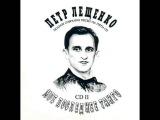 Петр Лещенко - МОЁ ПОСЛЕДНЕЕ ТАНГО ( CD 2 )