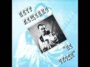 Пётр Лещенко - НЕ УХОДИ CD 6