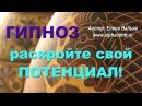 Сеанс гипноза ★ Мощная гипнотехника на раскрытие внутреннего потенциала глубокая трансформация ★