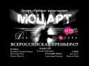 2017-07-10-Рок-опера МОЦАРТ-лагерь Орбита-Железногорск-мультикам
