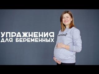 Упражнения для беременных [Workout   Будь в форме]
