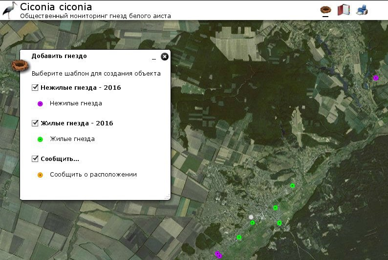 Общественный мониторинг гнезд Аиста белого (Ciconia ciconia)