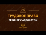 Трудовое право, защита прав трудящихся, помощь юристаадвоката в трудовых спорах