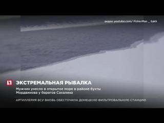 На Сахалине спасли восемь рыбаков-любителей с отколовшейся льдины