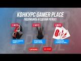 Розыгрыш #2 от GamerPlace