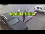 Мошенника избили в новосибирском автосалоне