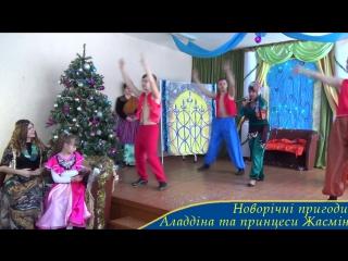 Новорічні пригоди Аладдіна та Жасмін або казки Шехерезади