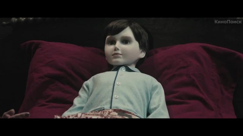 Трейлер (русский язык). Кукла (2016) (The Boy)