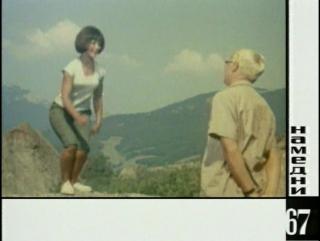 Намедни. Наша эра - 1967