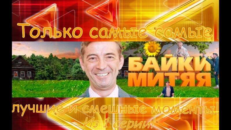 Байки Митяя,Лучшие и только смешные моменты,Из 1 серии!