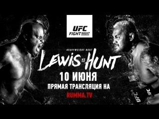 Fight Night Auckland- Hunt vs Lewis - Joe Rogan Preview