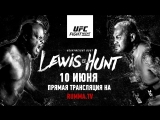 Fight Night Auckland- Hunt vs Lewis - Joe Rogan Preview