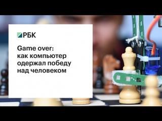Game over: как компьютер одержал победу над человеком