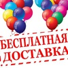 Шармаркет -Кожухово доставка воздушных шаров
