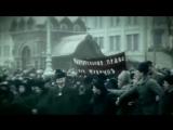 Февраль 1917