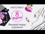 Выбор победителя розыгрыша приза от  АНТОНИО в честь 8 марта 2017 г