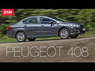 Peugeot 408 тест-драйв с Никитой Гудковым