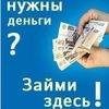 Кредиты и займы, онлайн.