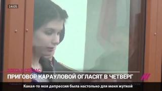 Последнее слово Варвары Карауловой,21.12.2016