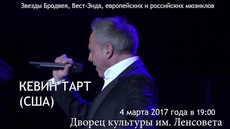 КЕВИН ТАРТ - КИРИЛЛ ГОРДЕЕВ - ДРЮ СЭРИЧ » Freewka.com - Смотреть онлайн в хорощем качестве