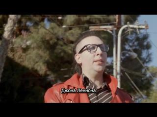 Marilyn Manson - Das Foto-Shoot (RUS SUB)
