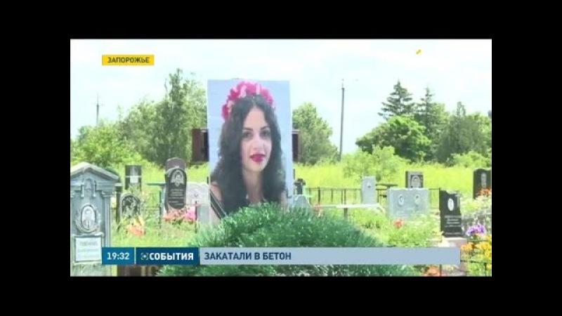 В Запорожской области 16-летнюю модель закатали в бетон