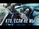 МС ХОВАНСКИЙ BIG RUSSIAN BOSS - Кто, если не Мы