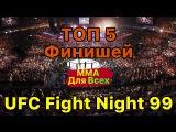 ТОП 5 Финишей на UFC Fight Night 99