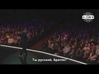 Russell Peters / Расселл Питерс о русских (отрывок из выступления «Almost Famous») (2016