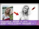 Как у художника! Рисунок карандашом из фотографии Портрет Adobe Photoshop CC