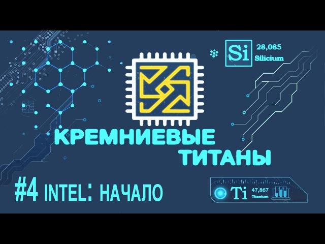 Кремниевые Титаны 4. Intel: начало