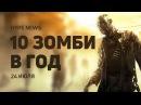 💀 Бесплатные DLC для Dying Light, Crash Bandicoot, Стражи Галактики — HYPE NEWS 24 июля