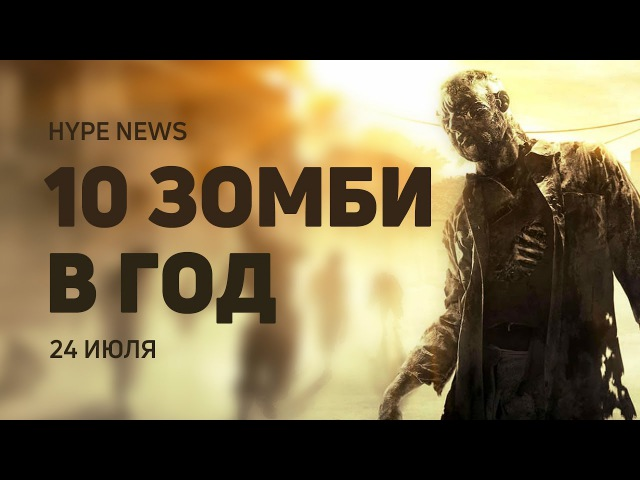 💀 Бесплатные DLC для Dying Light, Crash Bandicoot, Стражи Галактики — HYPE NEWS [24 июля]